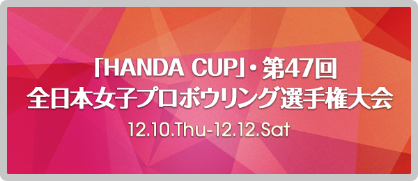 2015 全日本女子プロ選手権 大会概要