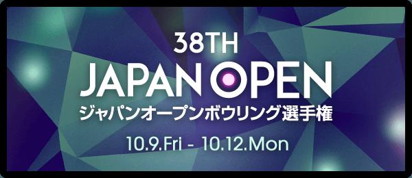 2015 ジャパンオープン 大会概要