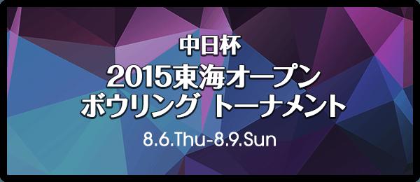 2015 東海オープン 大会概要