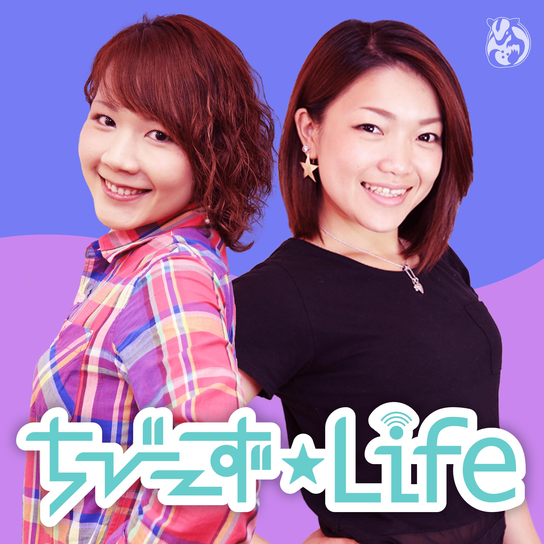 Rankseekerラジオ『ちびーず☆Life』