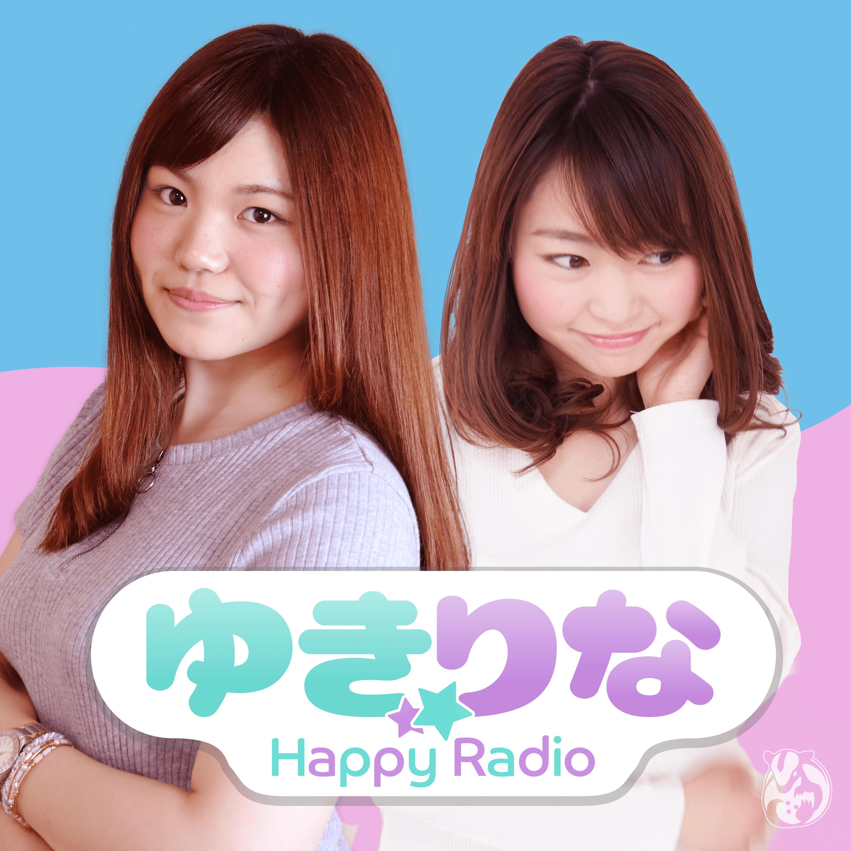 Rankseekerラジオ『ゆきりな★HappyRadio』