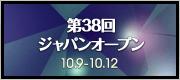 第38回ジャパンオープンボウリング選手権