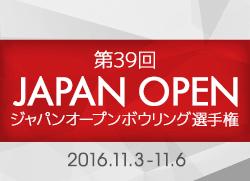 2016 ジャパンオープン