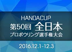 2016 全日本プロボウリング選手権大会