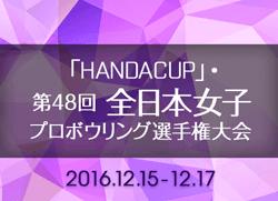 2016 全日本女子プロボウリング選手権大会
