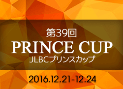 2016 プリンスカップ