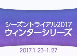 シーズントライアル2017 オータムシリーズ
