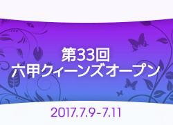 第33回六甲クイーンズオープン トーナメント