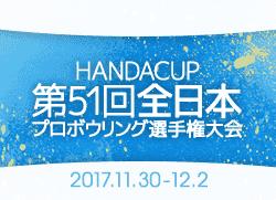2017 全日本プロボウリング選手権大会