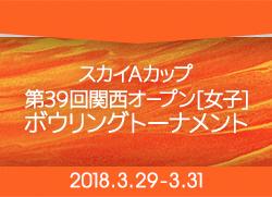 2018 関西オープン