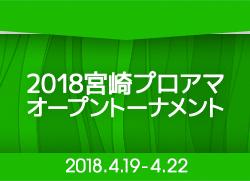 2018 宮崎プロアマオープン