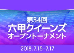 第34回六甲クイーンズオープン トーナメント