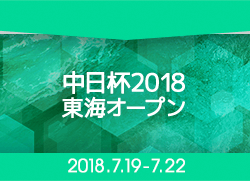 中日杯 2018東海オープン ボウリングトーナメント